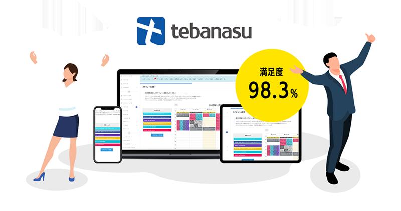 zoomの完全自動化予約システム『tebanasu』