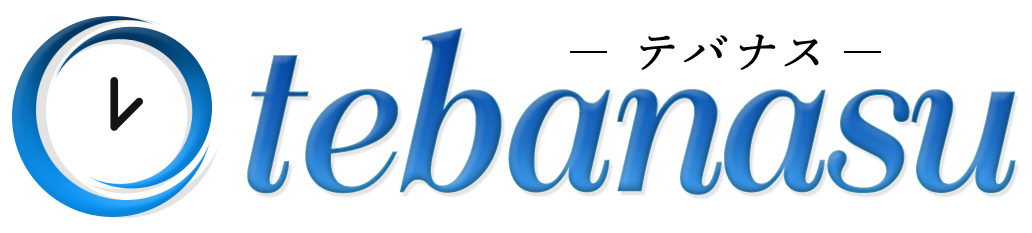 tebanasuシステム公式サイト|zoomを完全自動化