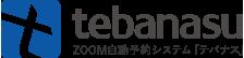 tebanasuシステム公式サイト|コンサルタントのためのzoom面談システム
